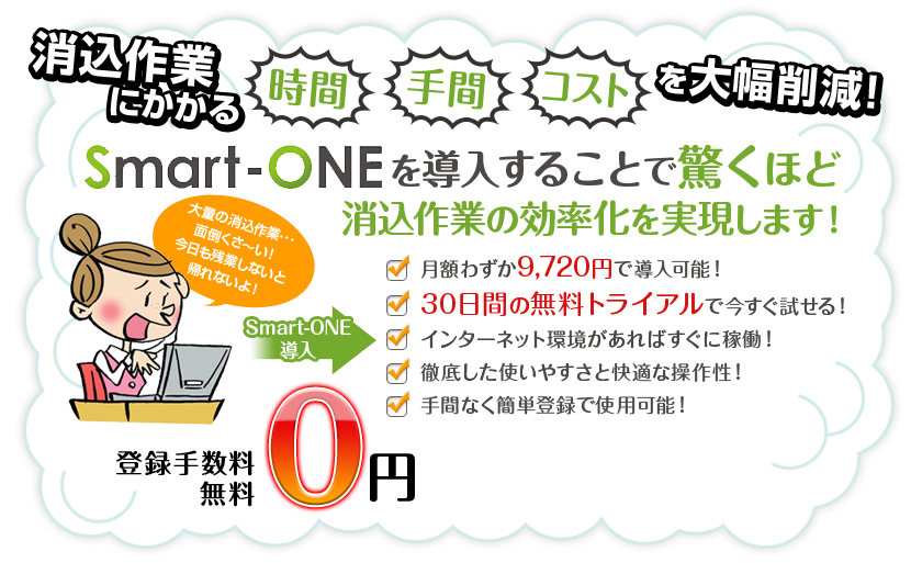 Smart-One