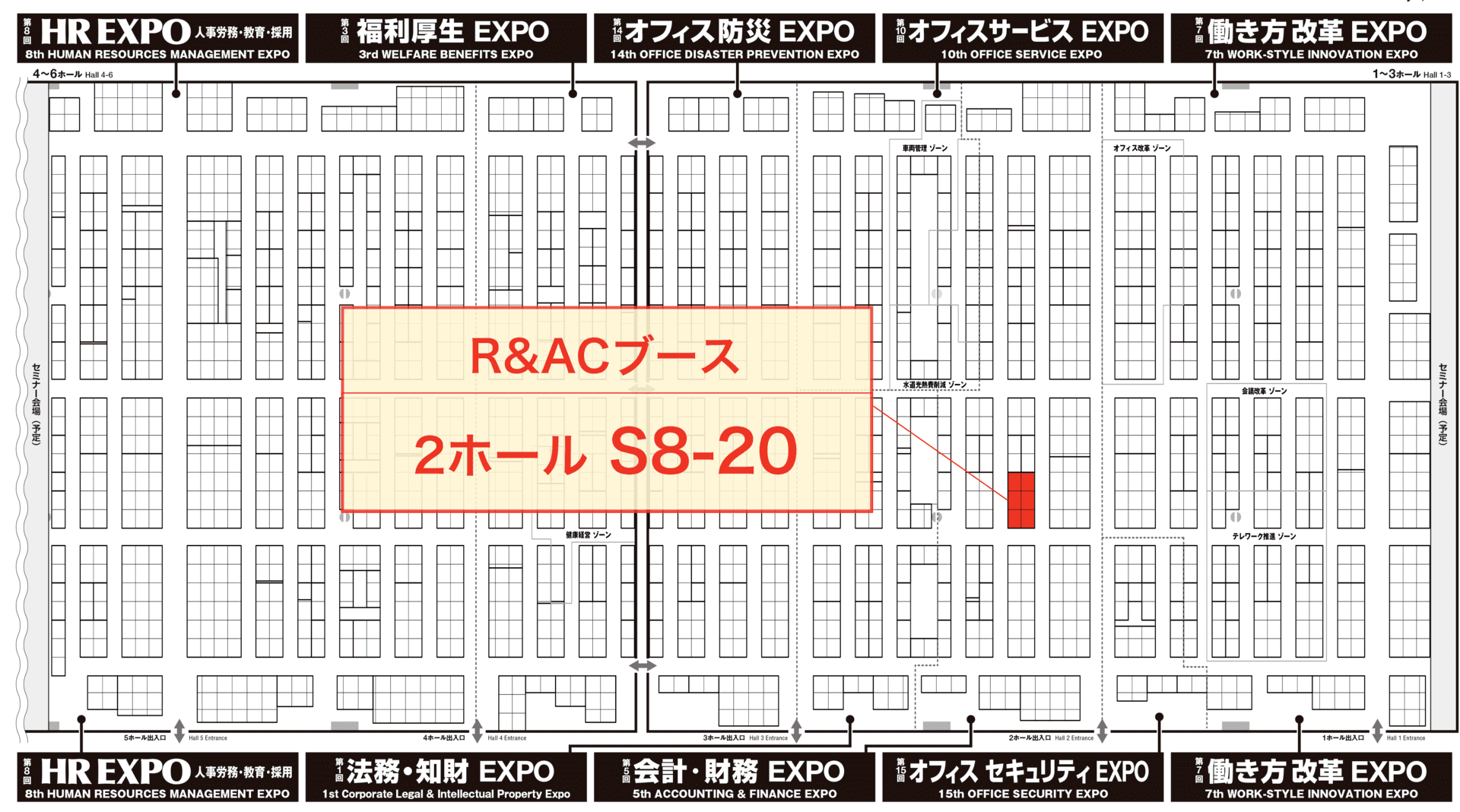202008EXPObooth (1).png